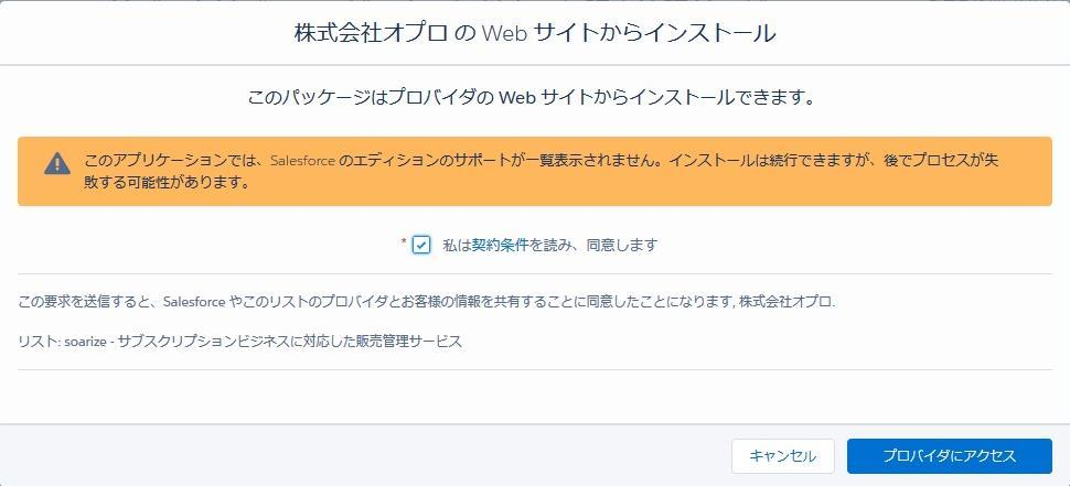 次の URL にアクセスします https://appexchangejp.salesforce.com/appxlistingdetail?