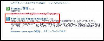 5. Service and Support Manager の設定と動作確認 5.1. Service and Support Manager の初期設定 1.