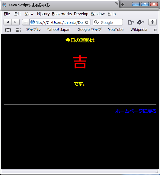 Copyright 2009 by BohYoh Shibata 11 JavaScript List 3 <HTML> omikuji.