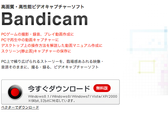 29. Bandicam(ヴァンディーカム) URL Windows なら http://www.gomplayer.