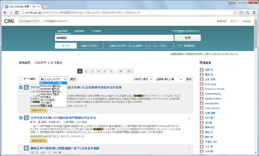 ScienceDirect Scopus CiNii 医中誌Web Mendeley 文献の追加 ウェブ版 ⑤