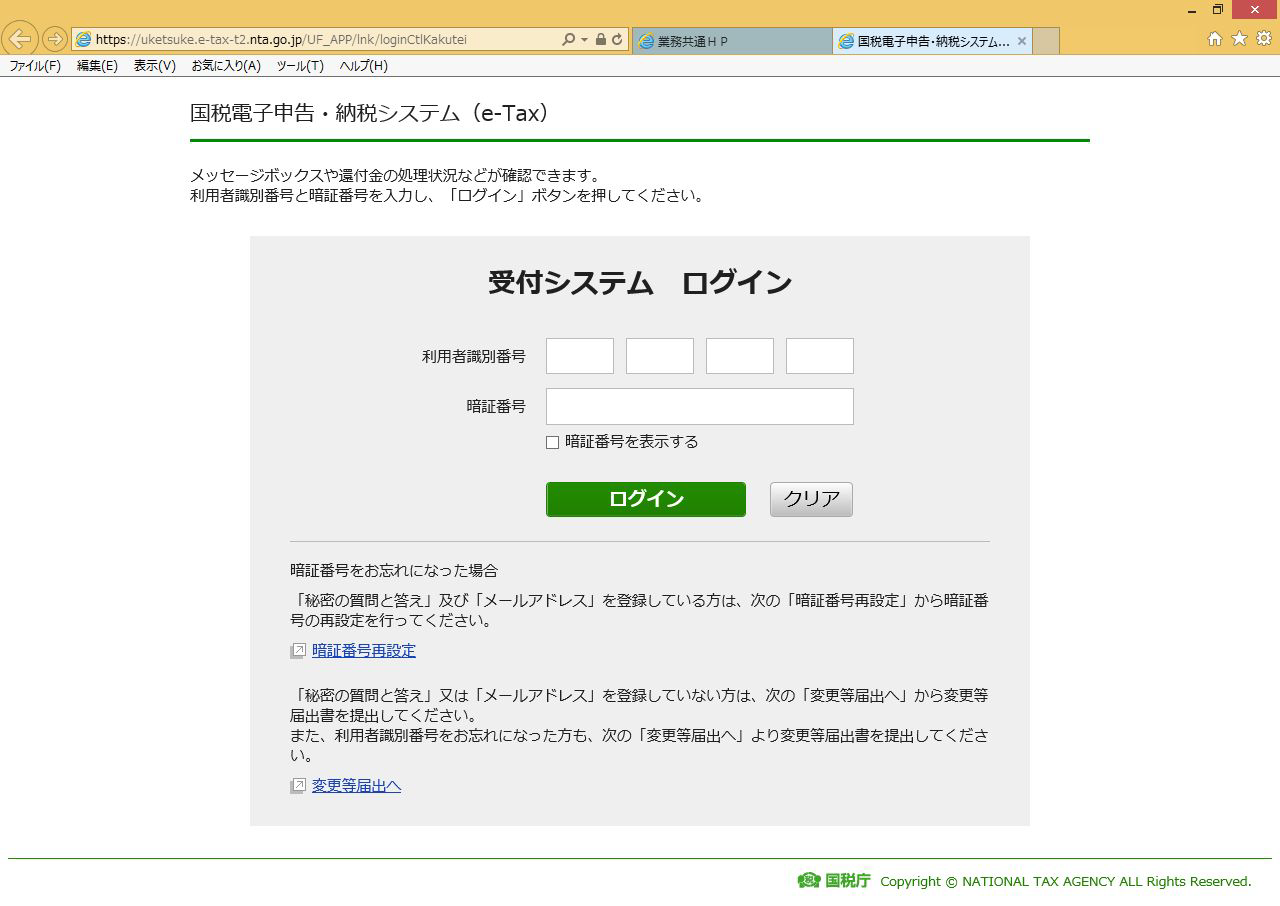 3-3 SSL e-tax SSL URL https://uketsuke.e-tax.nta.go.
