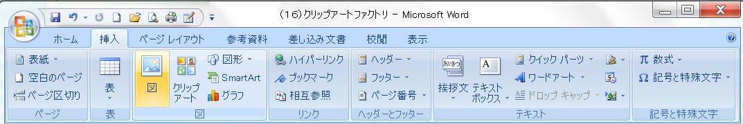 3) Word Excelで 図 の 挿 入