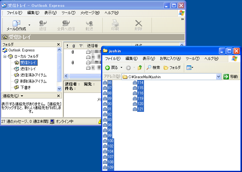 3. eml ファイルを 全 て 選 択 して Outlook Express の 画 面 内