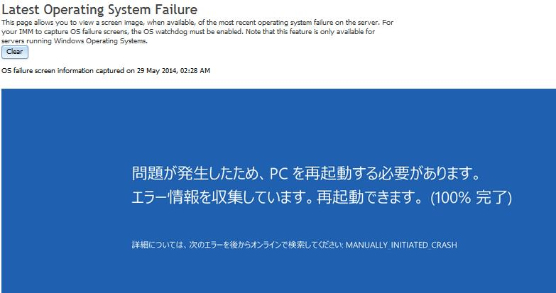 [Server Management] - [Latest OS Failure Screen] をクリックします 2.