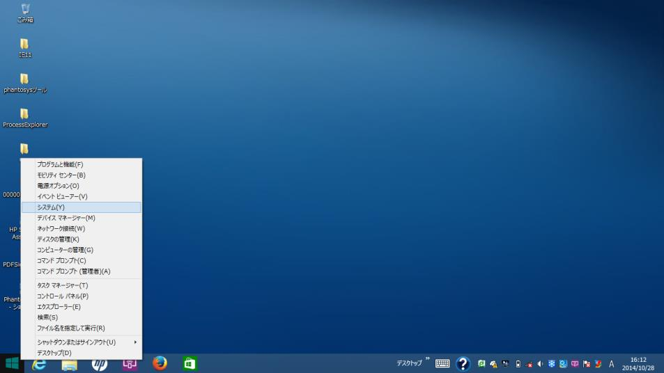 (2) Windows8.