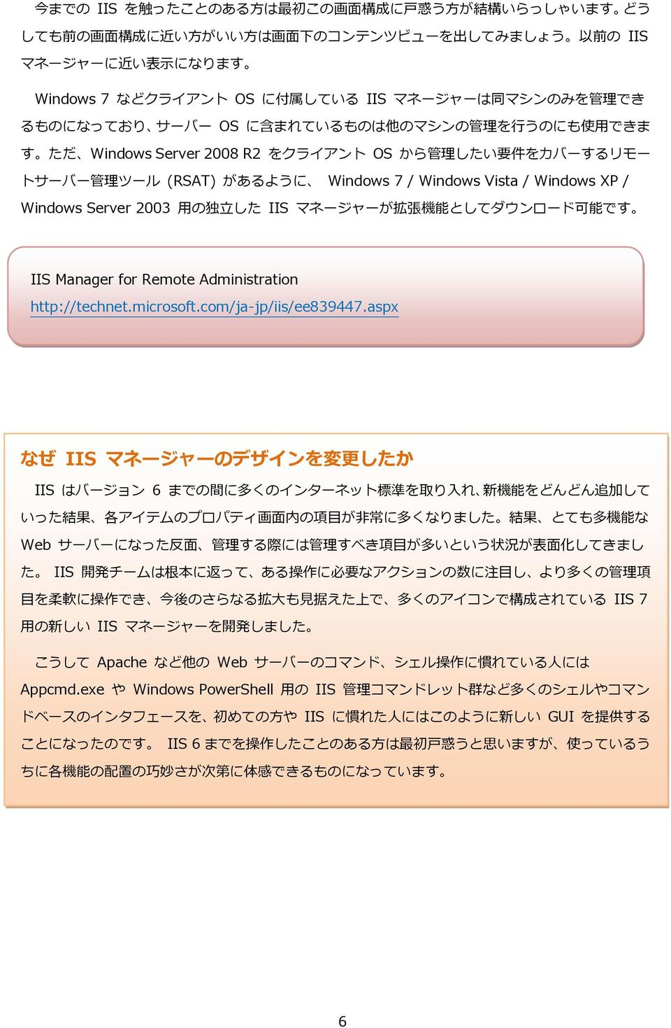 Vista / Windows XP / Windows Server 2003 用 の 独 立 した IIS マネージャーが 拡 張 機 能 としてダウンロード 可 能 です IIS Manager for Remote Administration http://technet.microsoft.com/ja-jp/iis/ee839447.