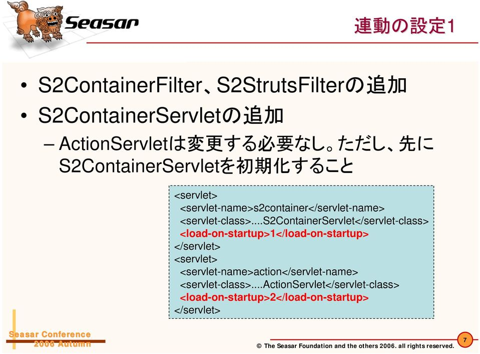 ..s2containerservlet</servlet-class> <load-on-startup>1</load-on-startup> </servlet> <servlet>