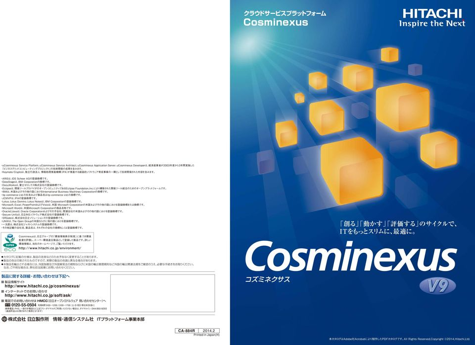 jp/cosminexus/ Printed in