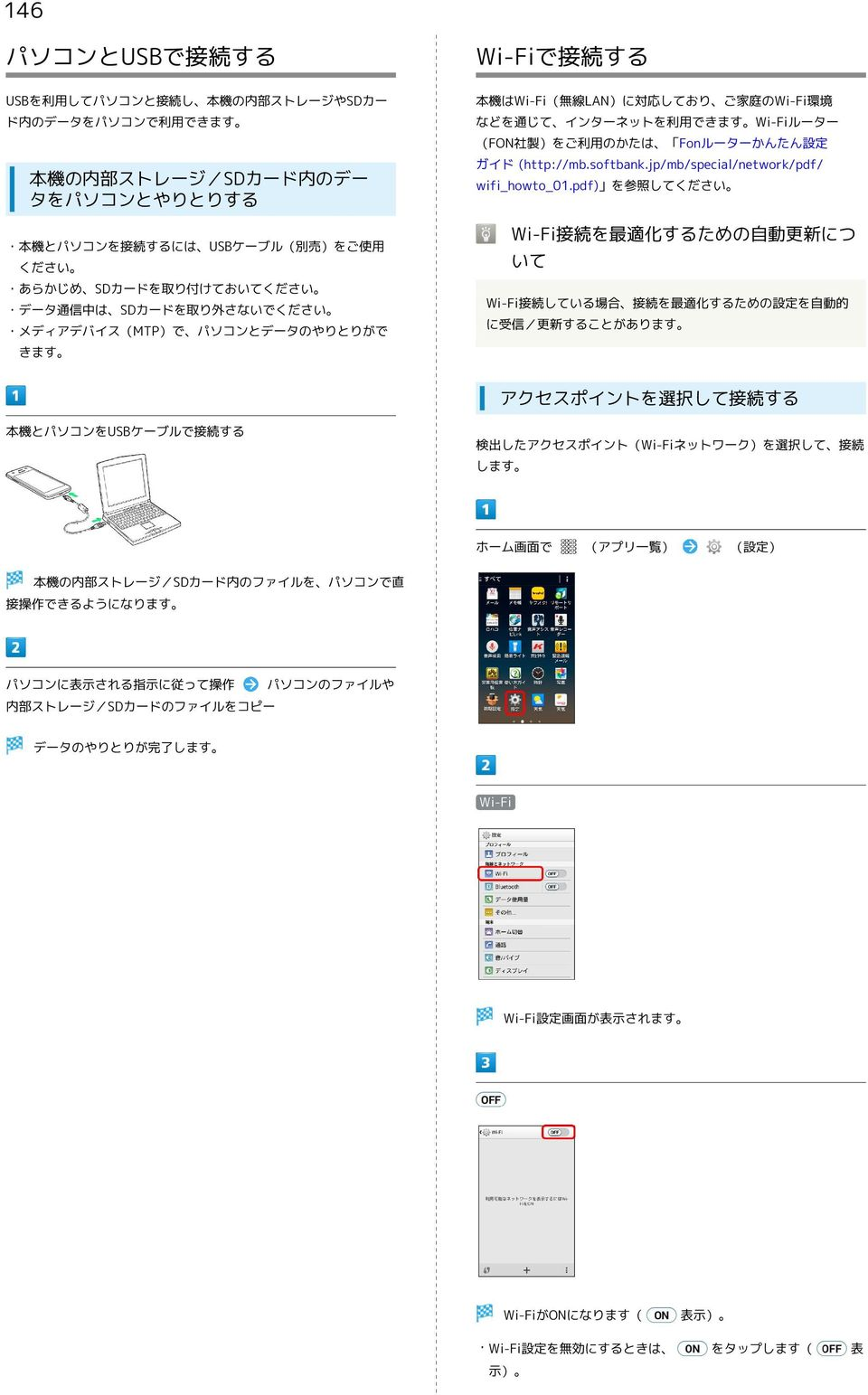 Fonルーターかんたん 設 定 ガイド (http://mb.softbank.jp/mb/special/network/pdf/ wifi_howto_01.