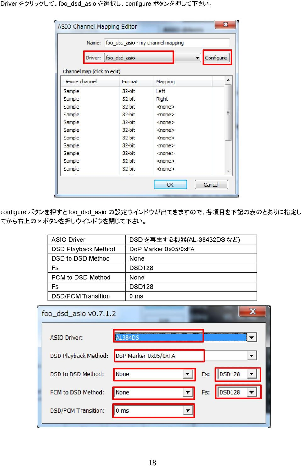 じて 下 さい ASIO Driver DSD Playback Method DSD to DSD Method Fs PCM to DSD Method Fs DSD/PCM