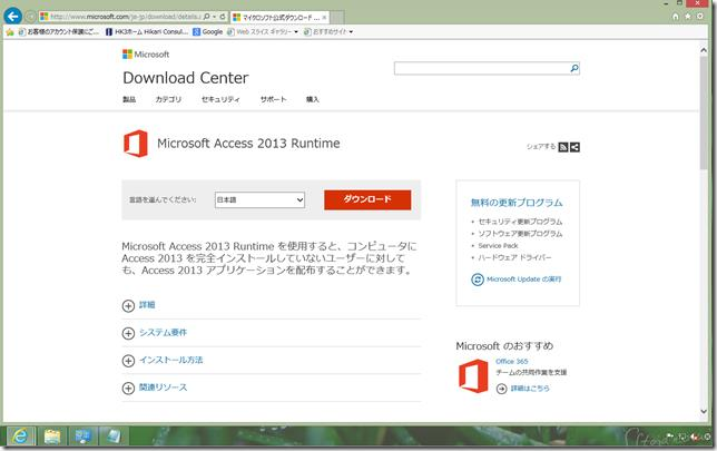 1-2Microsoft Access2013Runtime SP1(32bit) 版 のインストール.