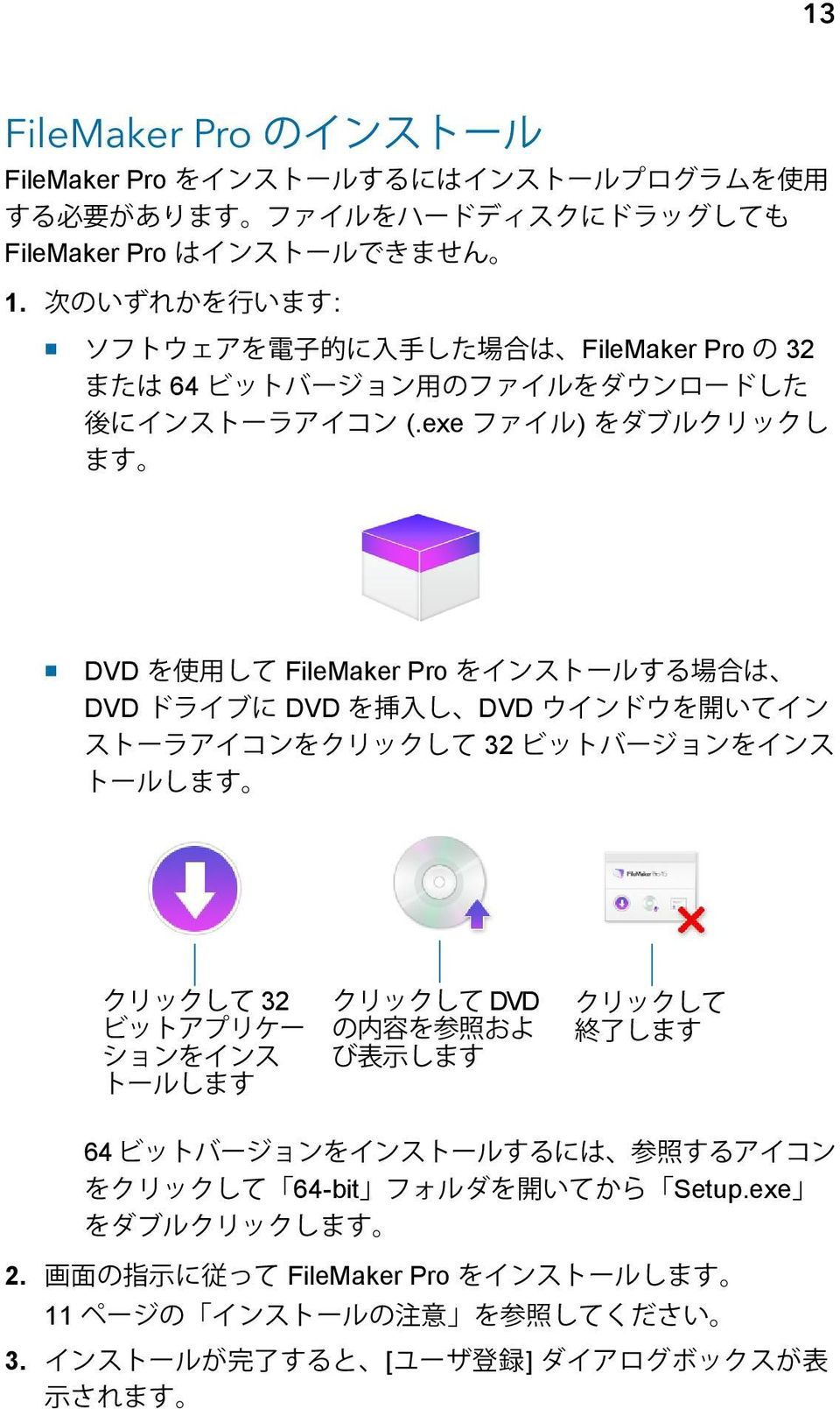 exe ) 1 DVD FileMaker Pro DVD DVD DVD 32