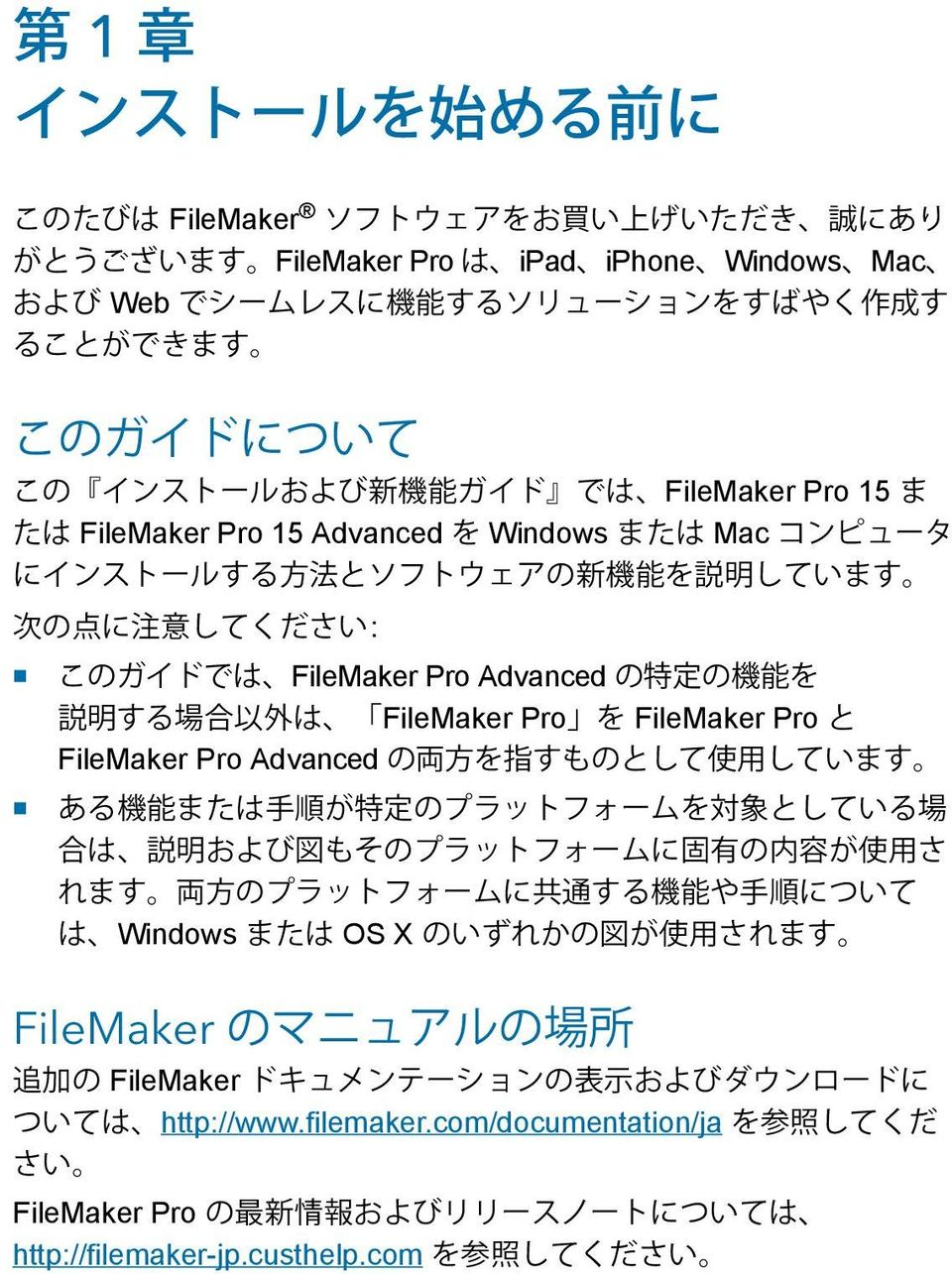 Pro FileMaker Pro FileMaker Pro Advanced 1 Windows OS X FileMaker FileMaker