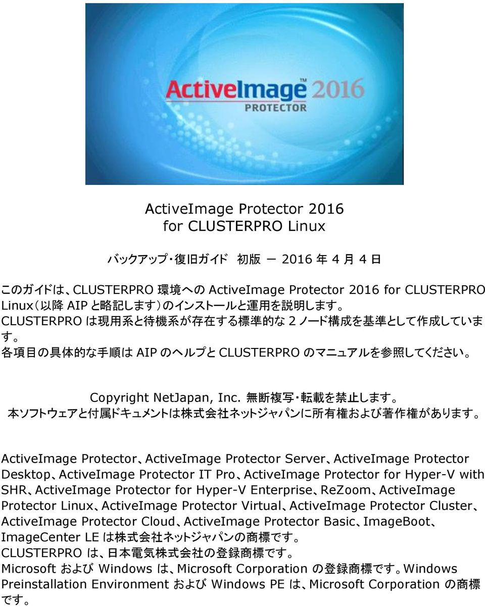 ネットジャパンに 所 有 権 および 著 作 権 があります ActiveImage Protector ActiveImage Protector Server ActiveImage Protector Desktop ActiveImage Protector IT Pro ActiveImage Protector for Hyper-V with SHR ActiveImage