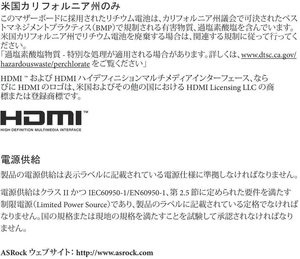 HDMI Licensing LLC 電 源 供 給 II