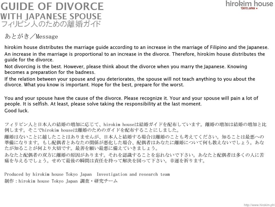 However, please think about the divorce when you marry the Japanese. Knowing becomes a preparation for the badness.