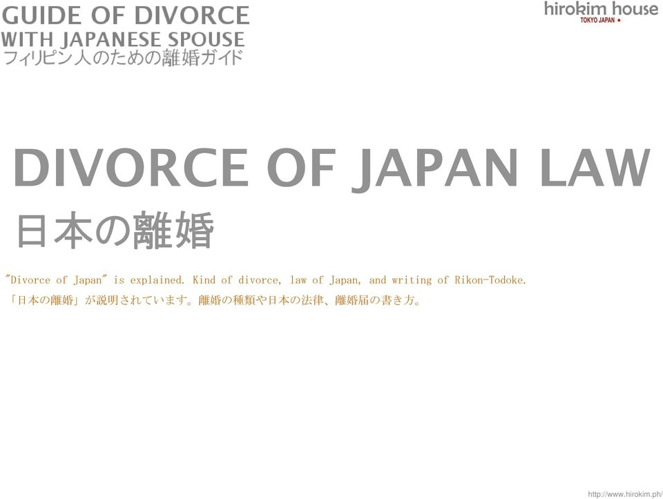 Kind of divorce, law of Japan, and writing of
