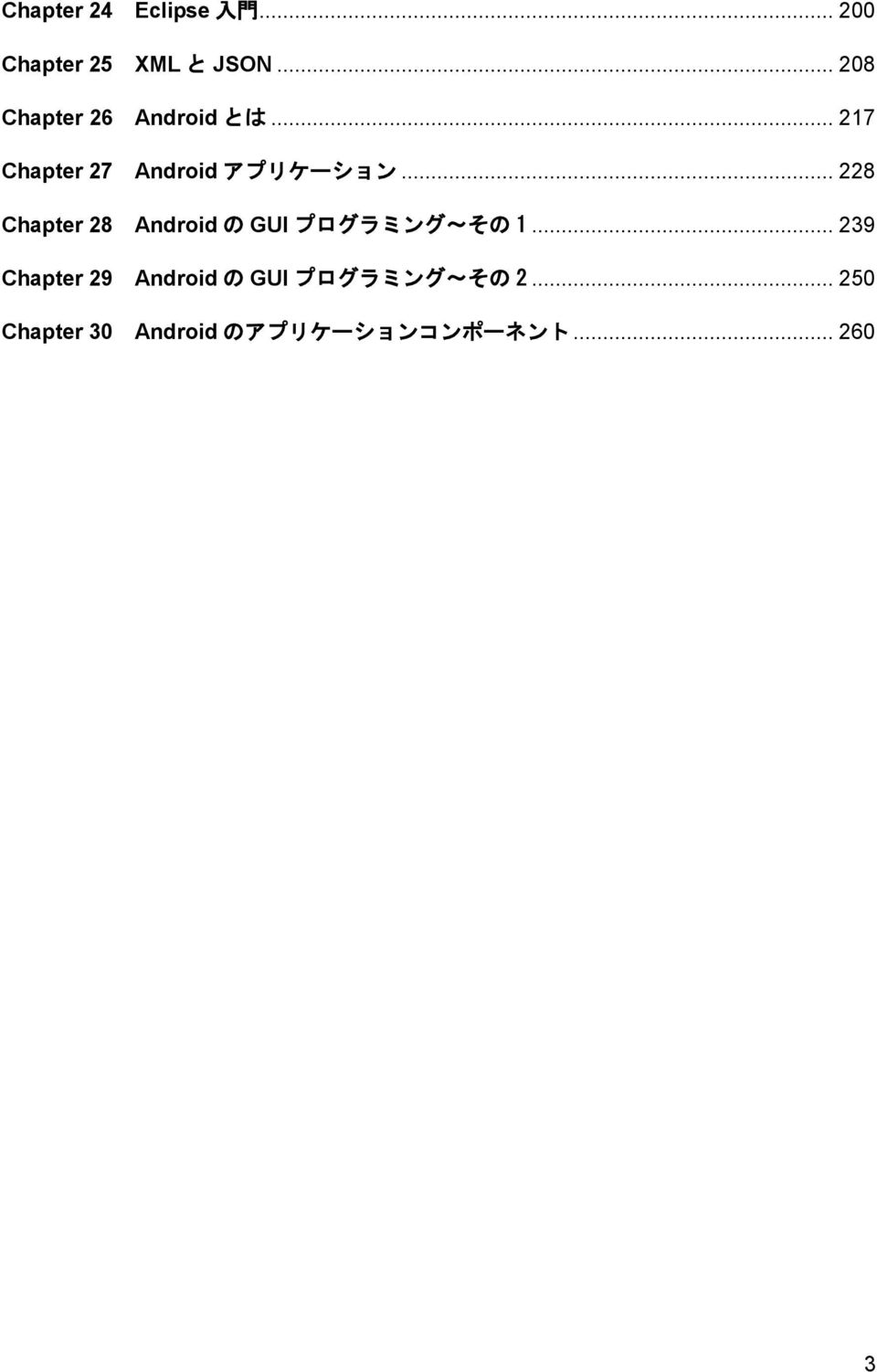 .. 228 Chapter 28 Android の GUI プログラミング~その 1.