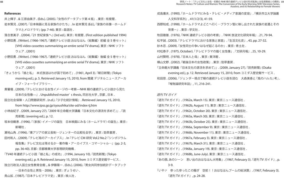 (Tokyo morning ed.), p. 5. Retrieved January 15, 2010, from.. (2009). NHK. Unpublished master s thesis,,,.. (n.d.).. Retrieved January 15, 2010, from http://www.ipss.go.jp/syoushika/site-ad/index-tj.