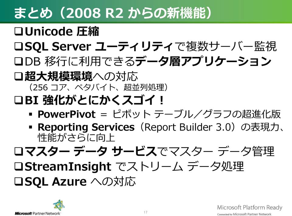 PowerPivot = ピボット テーブル/グラフの 超 進 化 版 Reporting Services(Report Builder 3.