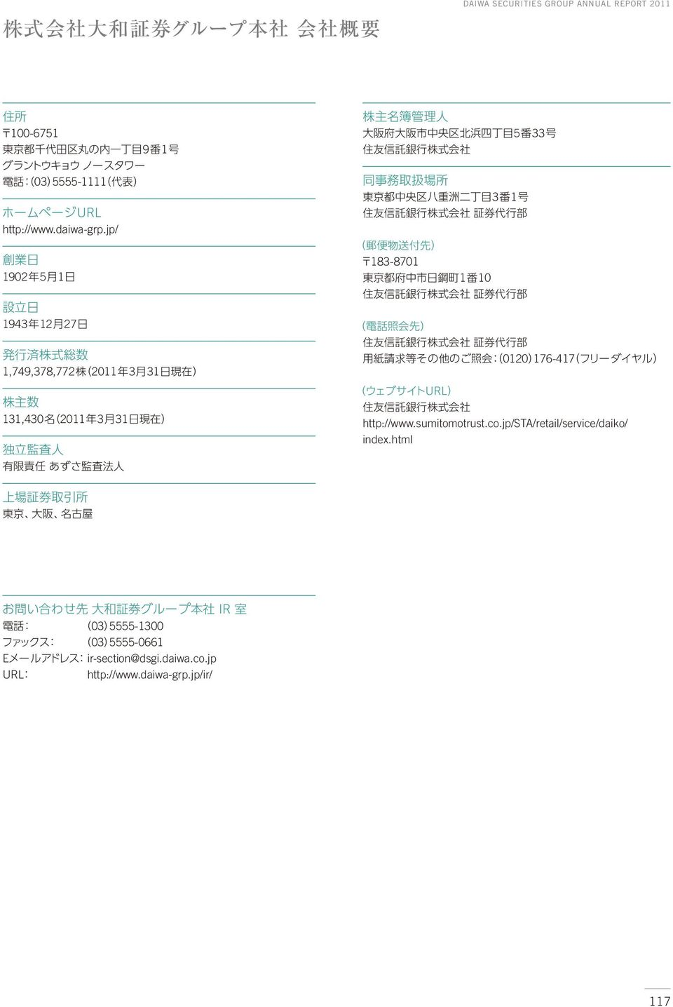 183-8701 1 10 0120 176-417 URL http://www.sumitomotrust.co.