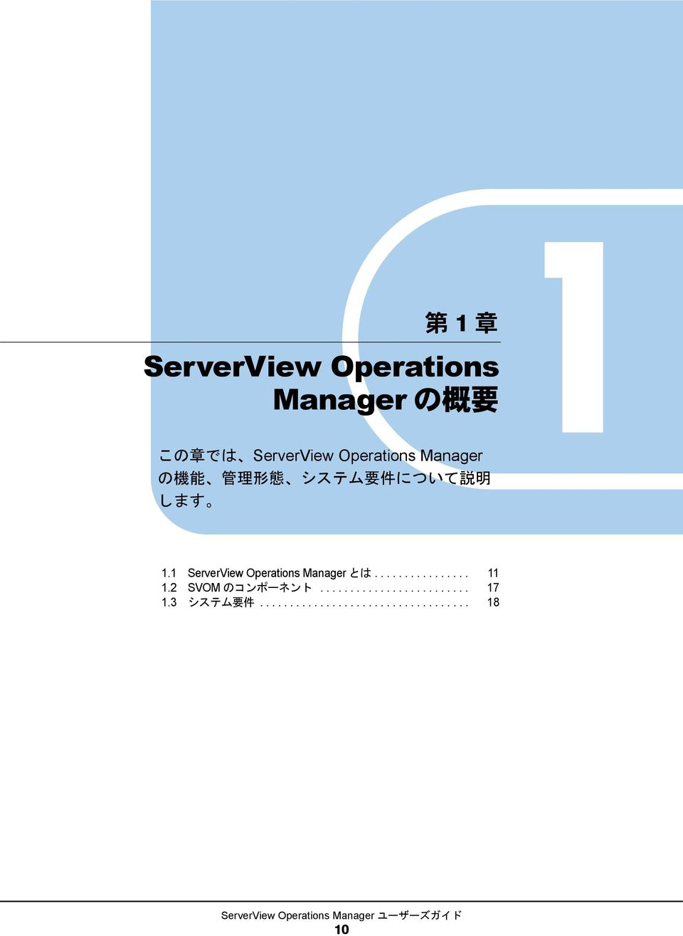 1 ServerView Operations Manager とは................ 11 1.