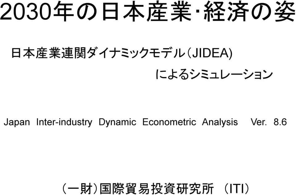 Inter-industry Dynamic Econometric