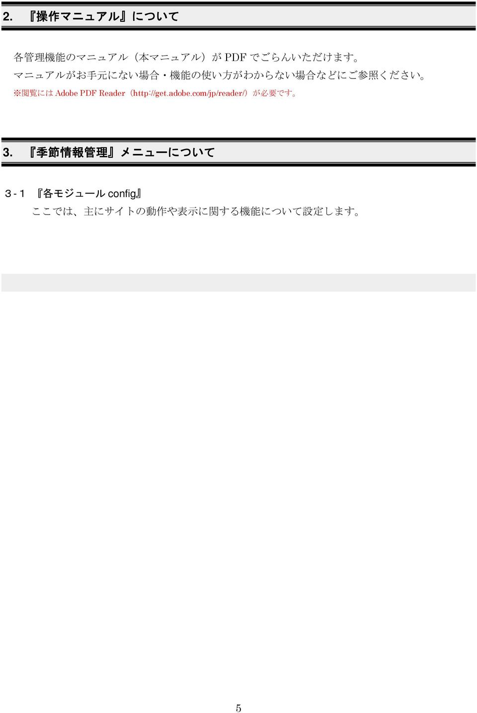 Reader(http://get.adobe.com/jp/reader/)が 必 要 です 3.