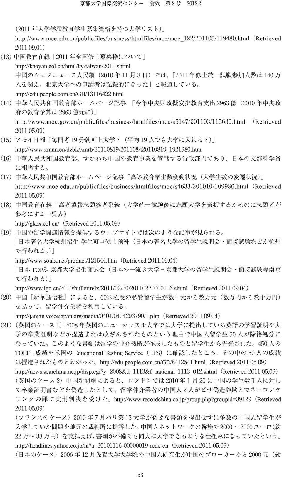 cn/ Retrieved.. 硕 预 http://www.soulx.net/product/.htm Retrieved.. TOP - 试 http://www.igo.cn//bulletin/lx////.shtml Retrieved.. % http://janjan.voicejapan.org/media///.php Retrieved.