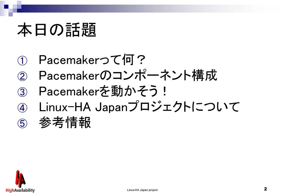 Pacemakerを 動 かそう!