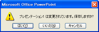 PowerPoint 2007 起 動 画 面 が 表 示 され その 後 PowerPoint が 起 動 します 2