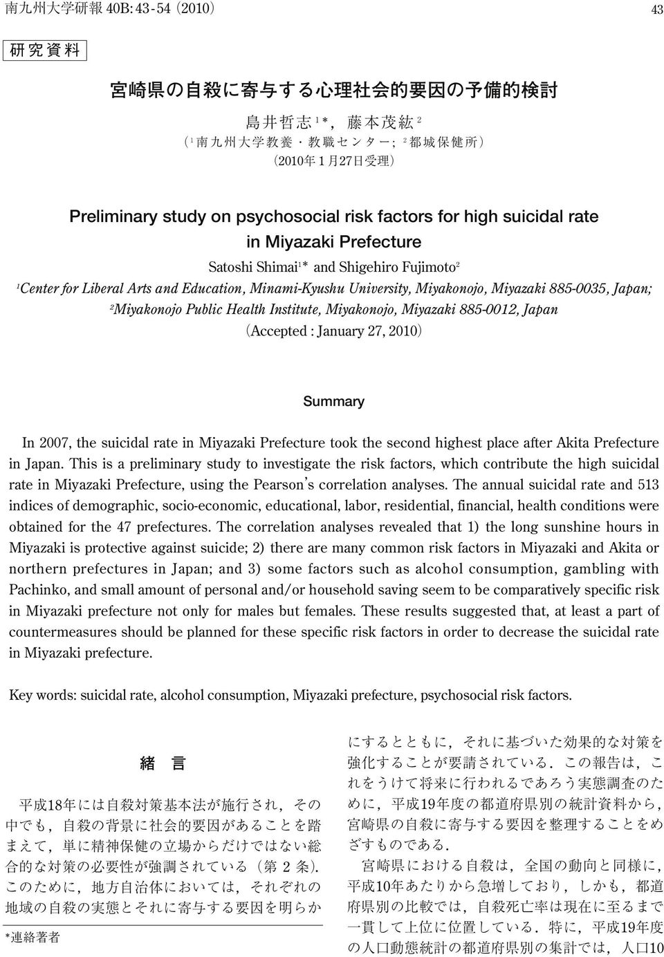 This is a preliminary study to investigate the risk factors, which contribute the high suicidal rate in Miyazaki Prefecture, using the Pearson, s correlation analyses.