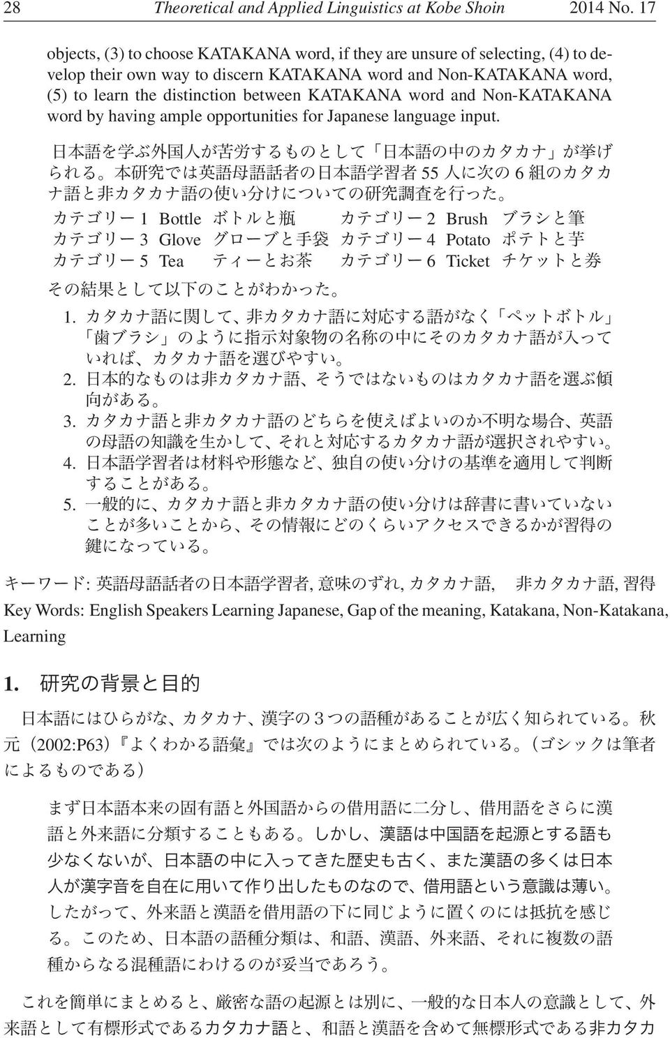 Non-KATAKANA word, (5) to learn the distinction between KATAKANA word and Non-KATAKANA word by having ample opportunities for