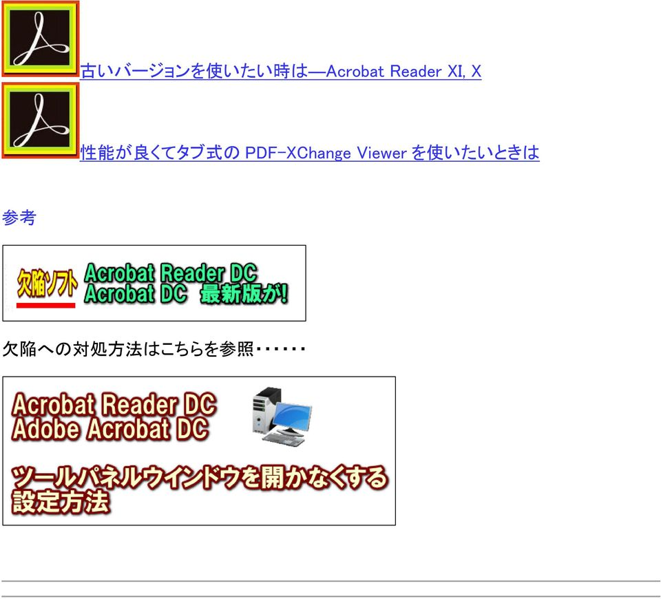 の PDF-XChange Viewer を 使
