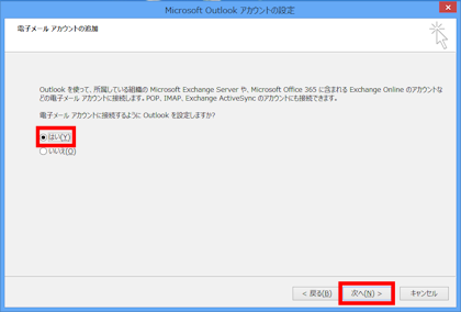 <Microsoft Outlook 2013 の 設 定 > アカウント 新 規 登 録 1 Outlook を 起 動 します a.