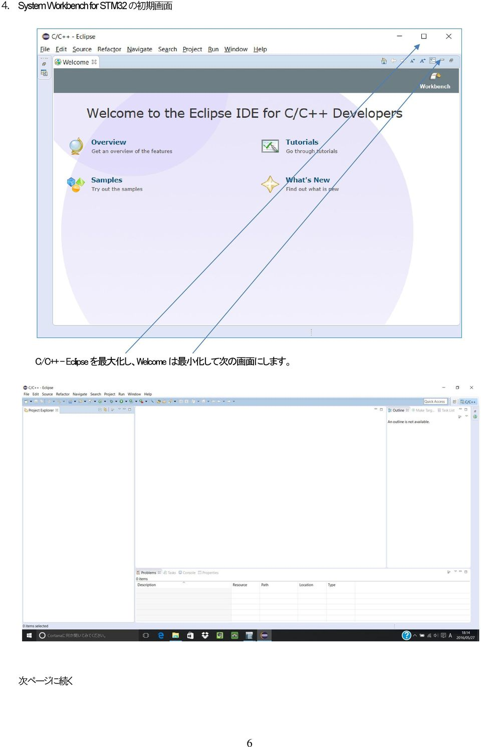 Eclipse を 最 大 化 し Welcome は
