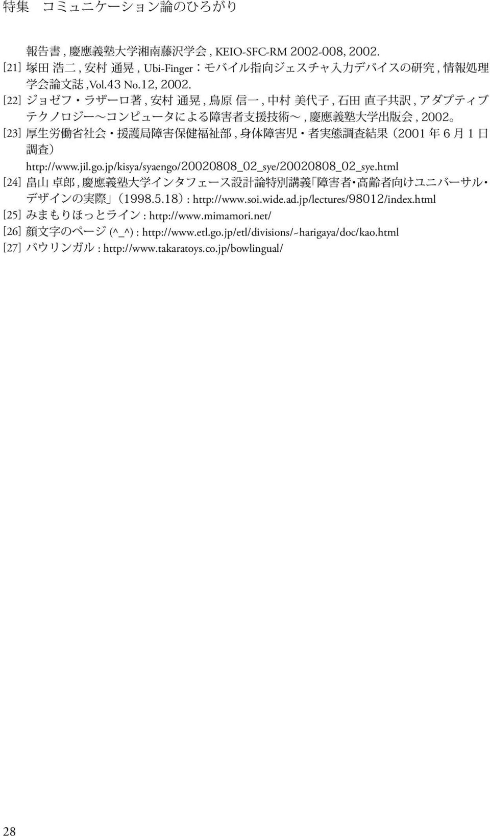 jp/lectures/ /index.html [25] : http://www.mimamori.net/ [26] (^_^) : http://www.