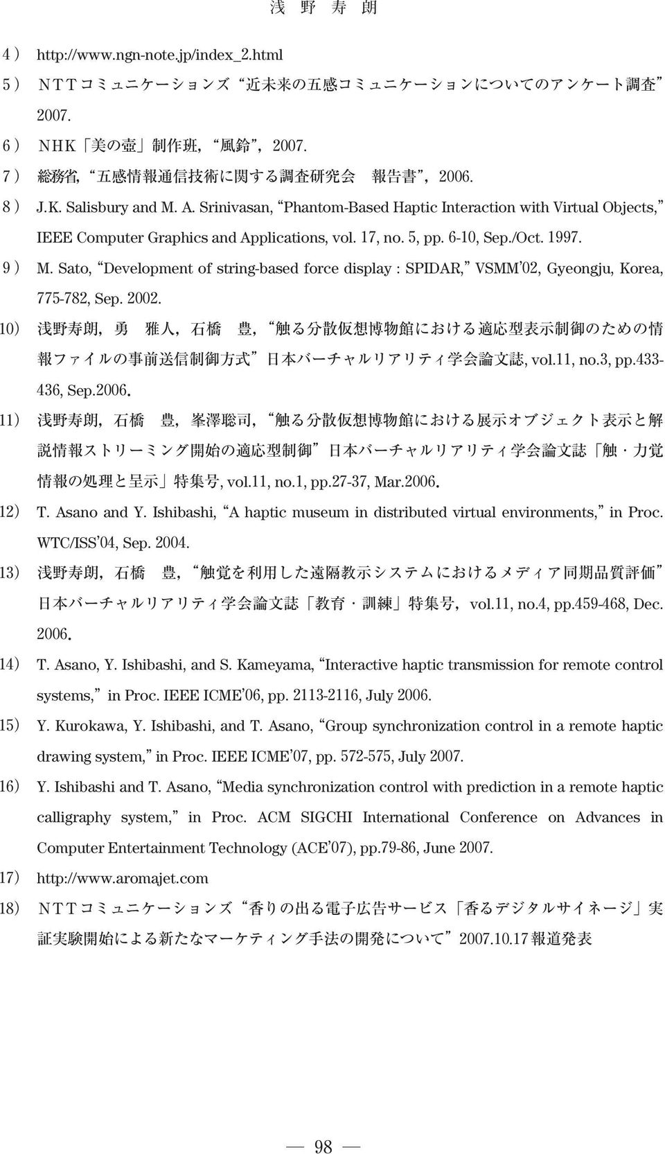 27-37, Mar.2006 12 T. Asano and Y. Ishibashi, A haptic museum in distributed virtual environments, in Proc. WTC/ISS 04, Sep. 2004. 13 vol.11, no.4, pp.459-468, Dec. 2006 14 T. Asano, Y.