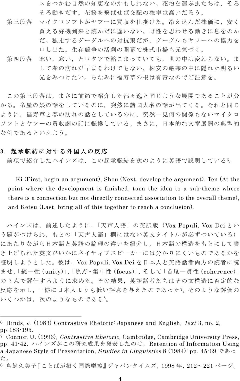 Vox Populi, Vox Dei Vox Populi, Vox Dei unity focus coherence 3 7 6 Hinds, J. (1983) Contrastive Rhetoric: Japanese and English, Text 3, no. 2, pp.183-195. 7 Connor, U.