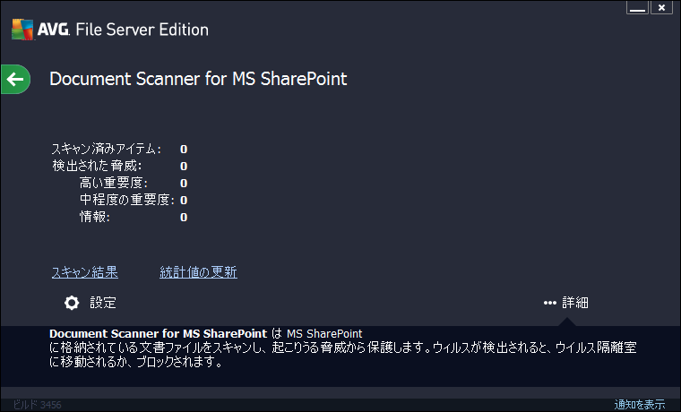 5. Document Scanner for MS SharePoint 5.1.