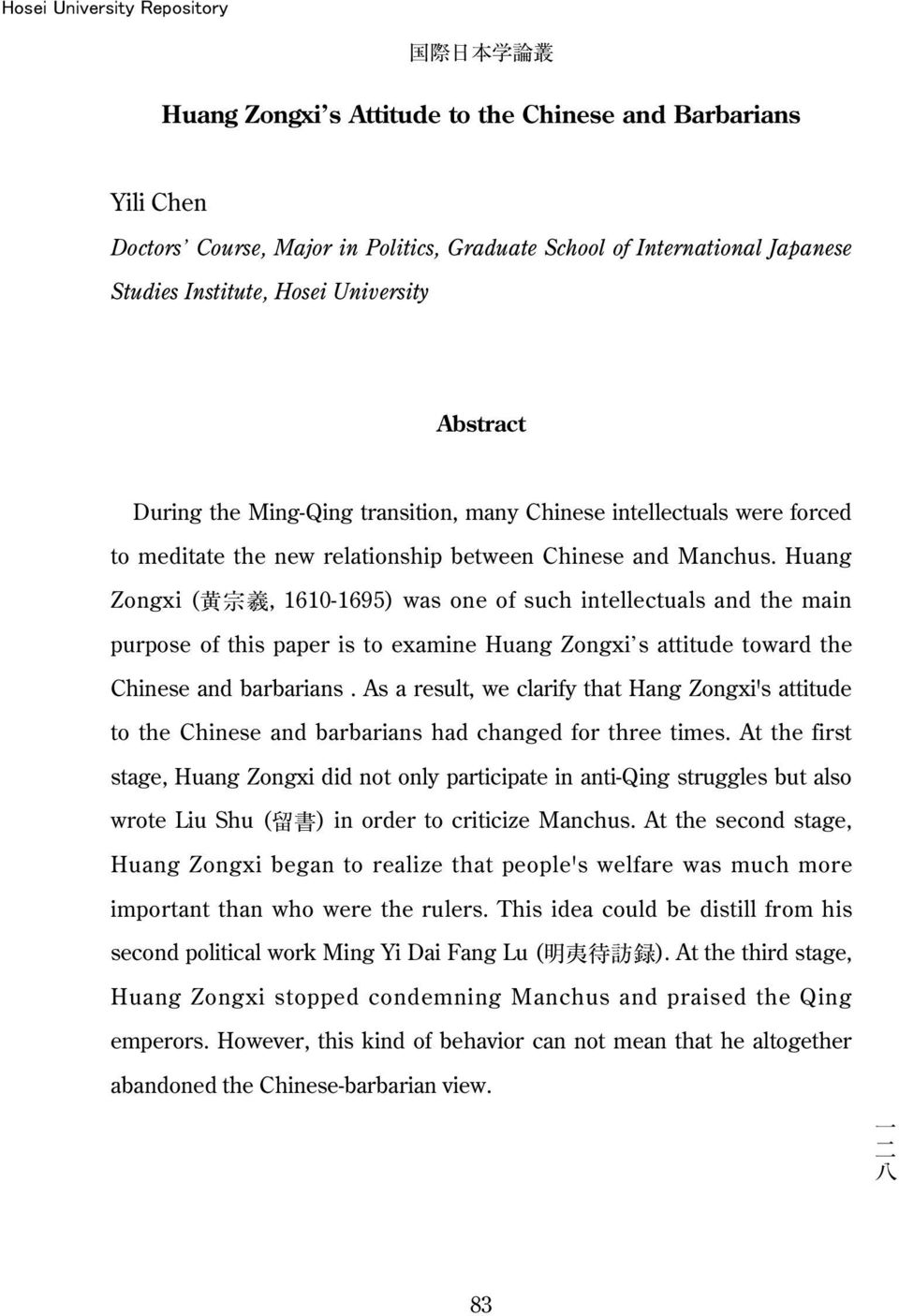 Huang Zongxi (, 1610-1695) was one of such intellectuals and the main purpose of this paper is to examine Huang Zongxi s attitude toward the Chinese and barbarians.