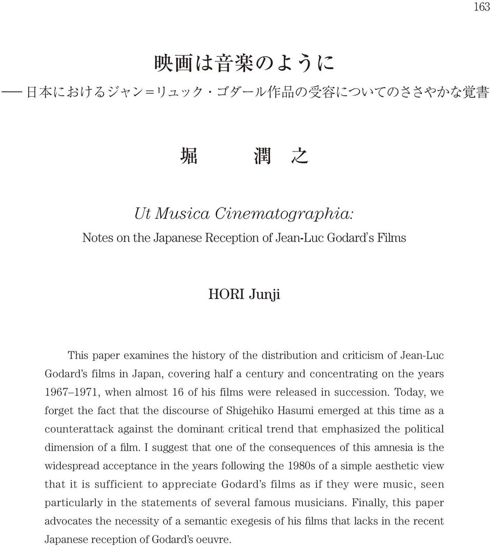 Today, we forget the fact that the discourse of Shigehiko Hasumi emerged at this time as a counterattack against the dominant critical trend that emphasized the political dimension of a film.