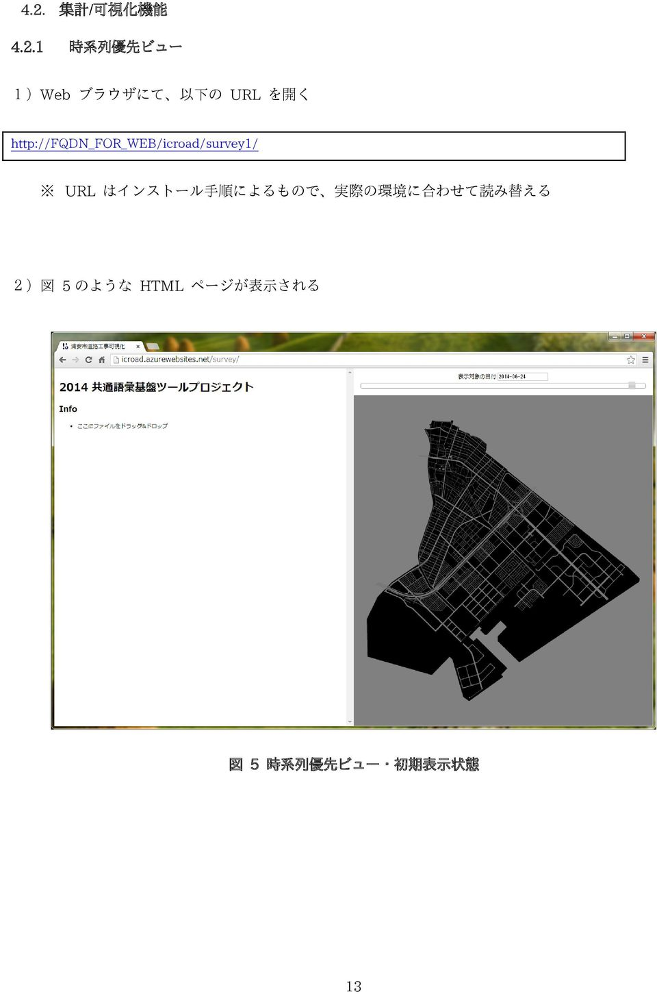 http://fqdn_for_web/icroad/survey1/ URL はインストール 手 順
