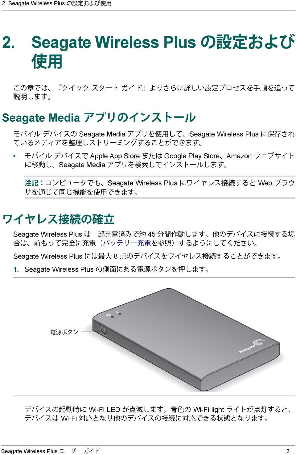 Apple App Store Google Play Store Amazon Seagate Media Seagate Wireless Plus