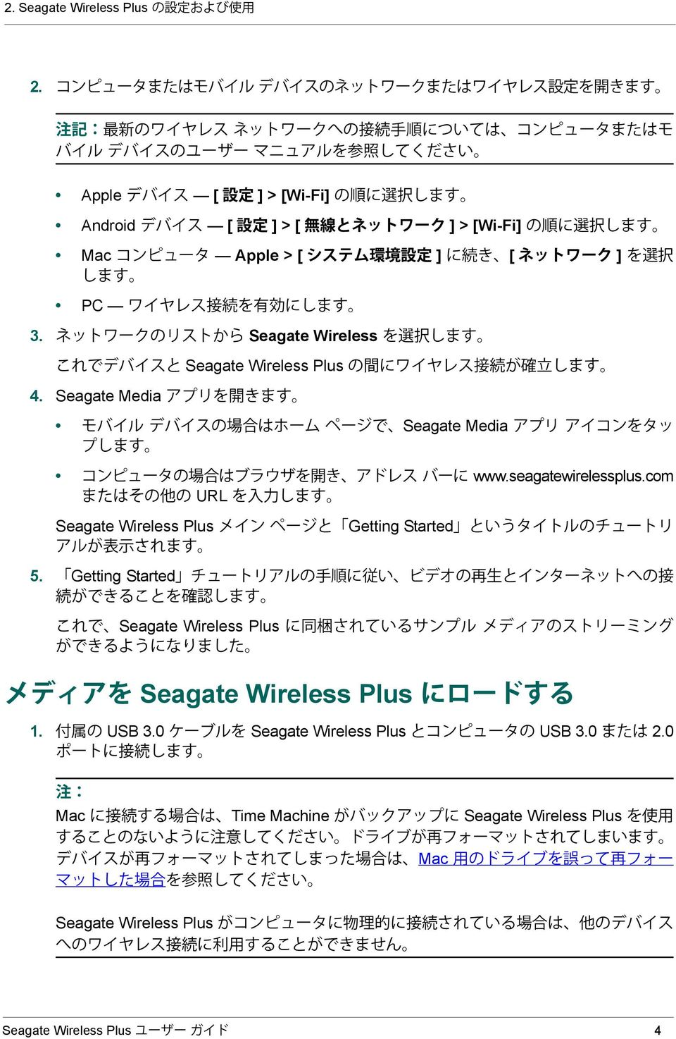 com URL Seagate Wireless Plus Getting Started 5.