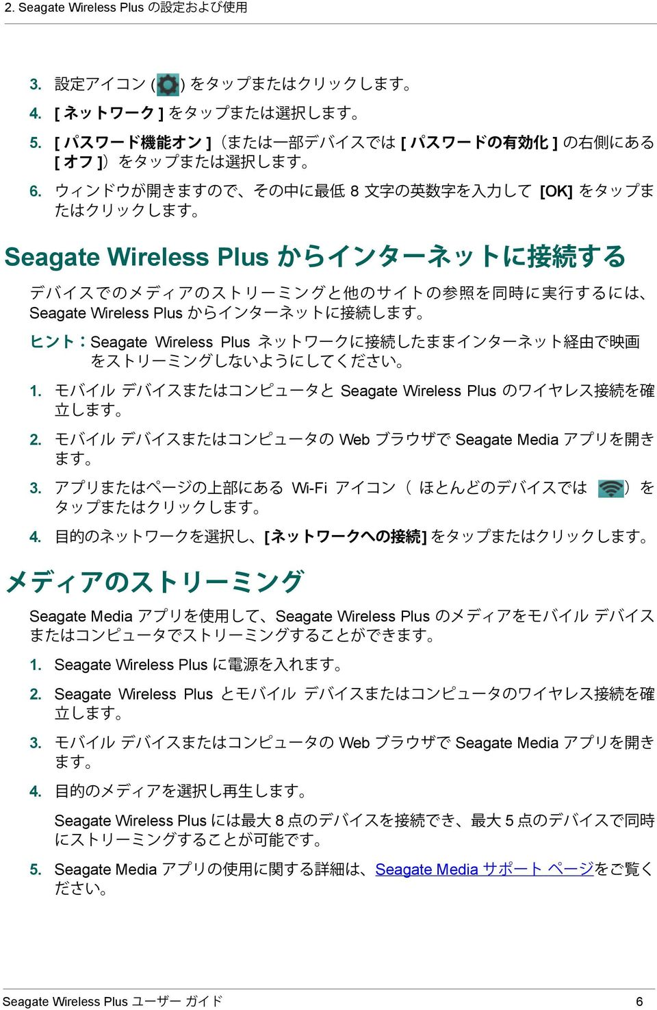 Seagate Wireless Plus 2. Web Seagate Media 3. Wi-Fi 4. [] Seagate Media Seagate Wireless Plus 1.