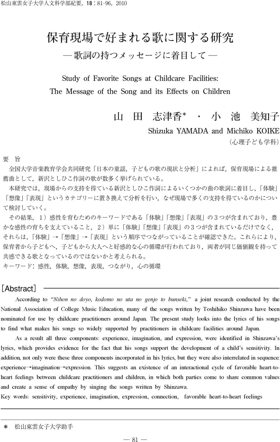 The present study looks into the lyrics of his songs to find what makes his songs so widely supported by practitioners in childcare facilities around Japan.