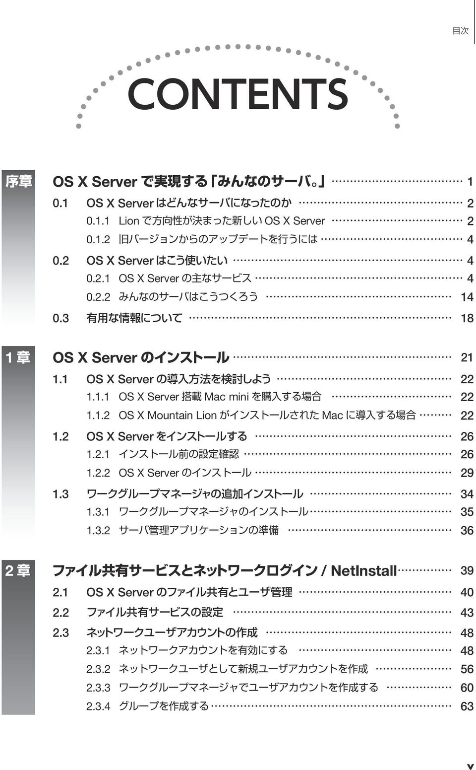 2 OS X Server 26 1.2.1 26 1.2.2 OS X Server 29 1.3 34 1.3.1 35 1.3.2 36 2 / NetInstall 39 2.