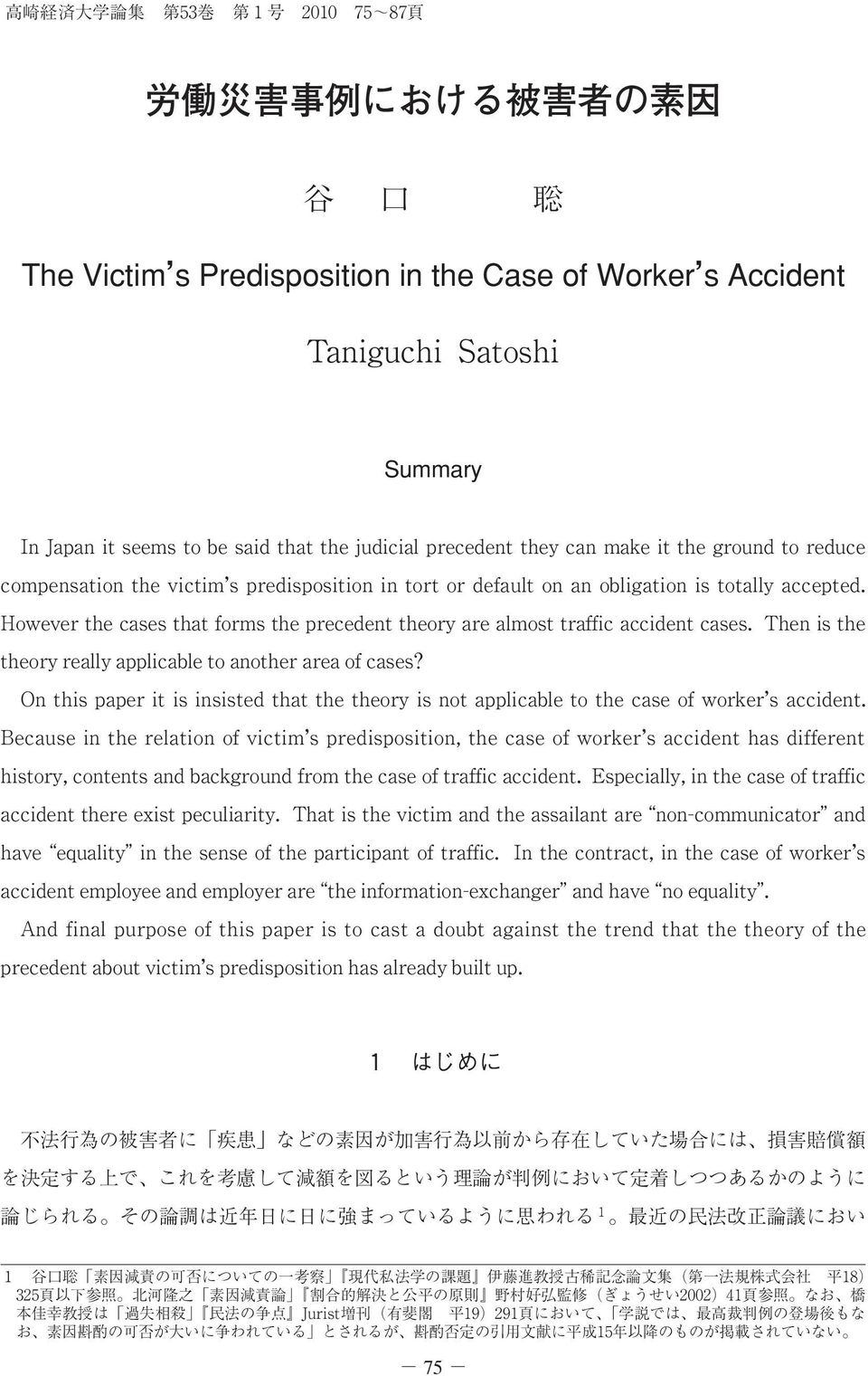 On this paper it is insisted that the theory is not applicable to the case of worker s accident.